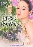 初恋は秘めやかに (ランダムハウス講談社文庫 ハ 1-5)