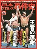 日本プロレス事件史 vol.16 王者の宿命 (B・B MOOK 1265)