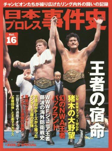 日本プロレス事件史 vol.16 王者の宿命 (B・B MOOK 1265 週刊プロレススペシャル) -