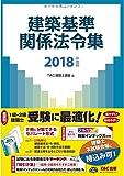 建築基準関係法令集 2018年度