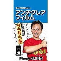 マックスむらいのアンチグレアフィルム (iPhone 11/iPhone XR)