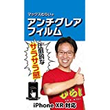 マックスむらいのアンチグレアフィルム (iPhone 11/iPhone XR) 反射防止 指紋防止 サラサラ パズルゲーム向け
