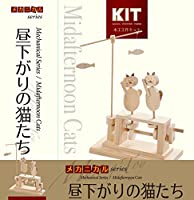 加賀谷木材昼下がりの猫たち