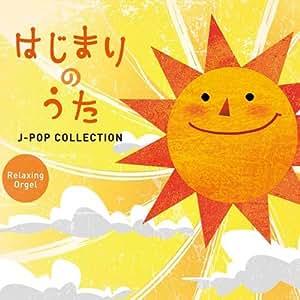 はじまりのうた~J-POPコレクション