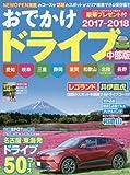 おでかけドライブ 2017-2018 中部版 (流行発信MOOK)