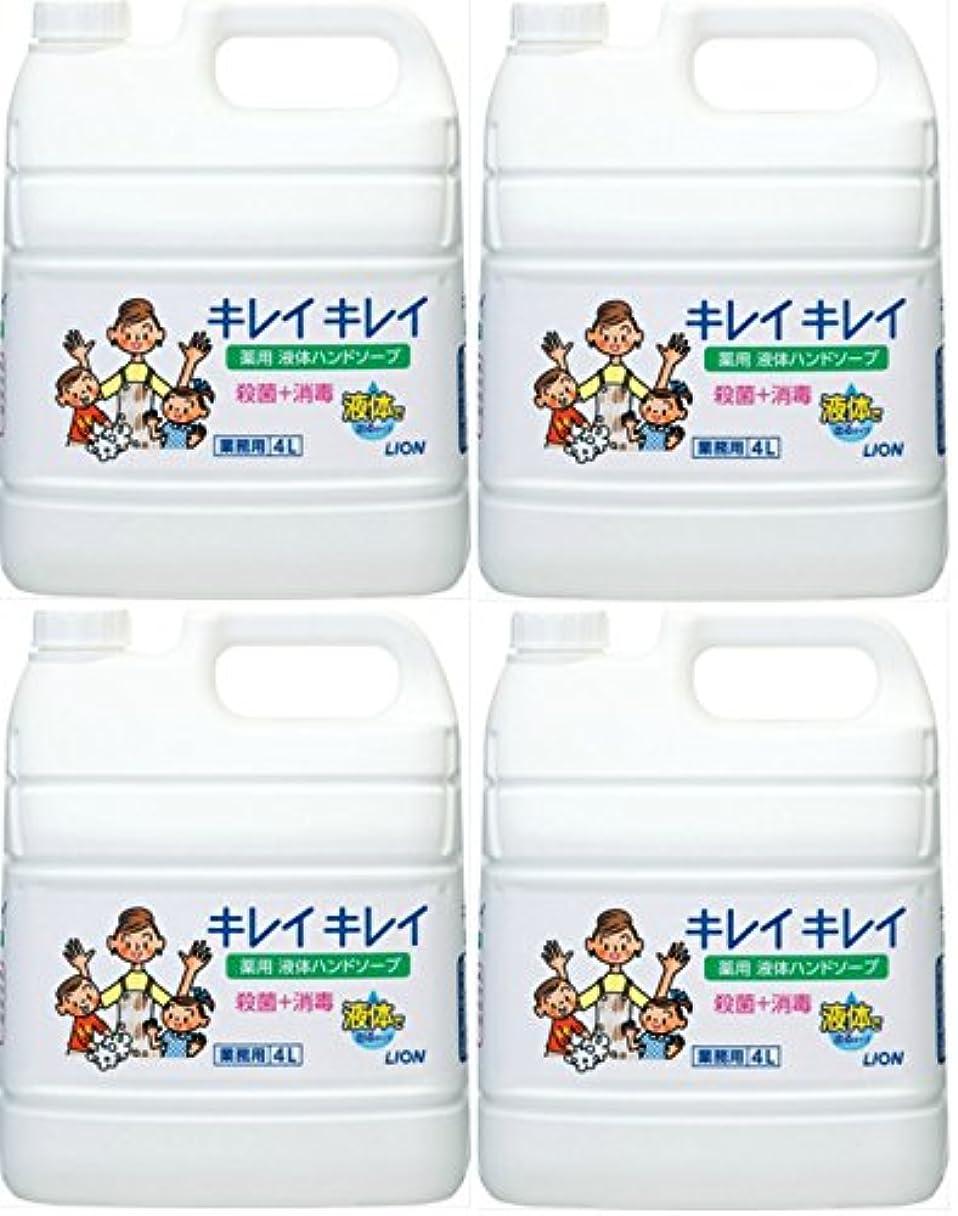 グリーンバック内部理容師【まとめ買い】【業務用 大容量】キレイキレイ 薬用 ハンドソープ 4L(医薬部外品)×4個
