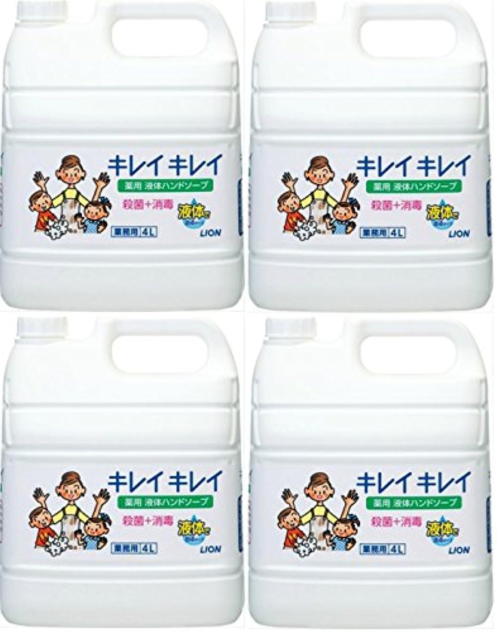 【まとめ買い】【業務用 大容量】キレイキレイ 薬用 ハンドソープ 4L(医薬部外品)×4個