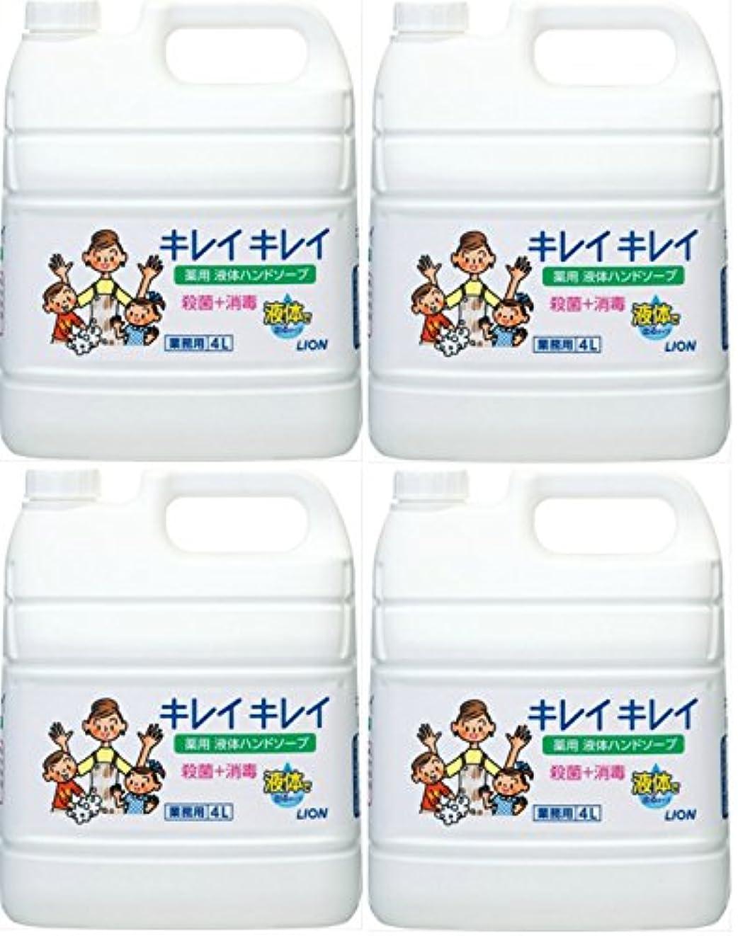 アウター内側入浴【まとめ買い】【業務用 大容量】キレイキレイ 薬用 ハンドソープ 4L(医薬部外品)×4個