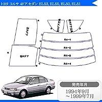 カット済みカーフィルム トヨタ TOYOTA コルサ 4ドア セダン EL53 EL55 EL50 EL51 車種別 車種専用 ダークスモーク/原着