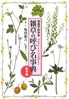 雑草の呼び名事典 散歩編 (写真でわかる)