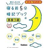 英検3級 寝る前5分暗記ブック 新試験対応版 (学研英検シリーズ)