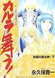新・カルラ舞う!―変幻退魔夜行 (巻の10) (ホラーコミックススペシャル)