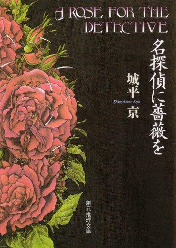 名探偵に薔薇をの詳細を見る