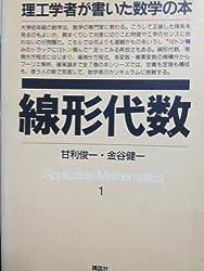 線形代数 (理工学者が書いた数学の本)