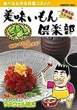 美味いもん倶楽部 3(家呑みのススメ編)―食べる&作る料理コミック (芳文社マイパルコミックス)