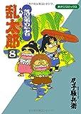 落第忍者乱太郎 8 (あさひコミックス)