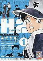 H2: M.F.WIDE ワイド版 第01巻