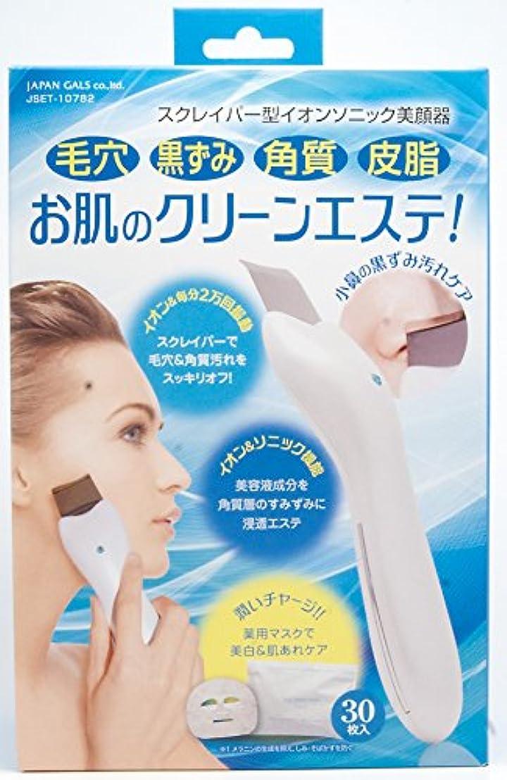 理容師聡明ペルメルお肌つるりんクリーナーセット(お肌つるりんクリーナー×1 デイリーマスク30P(N)×1)