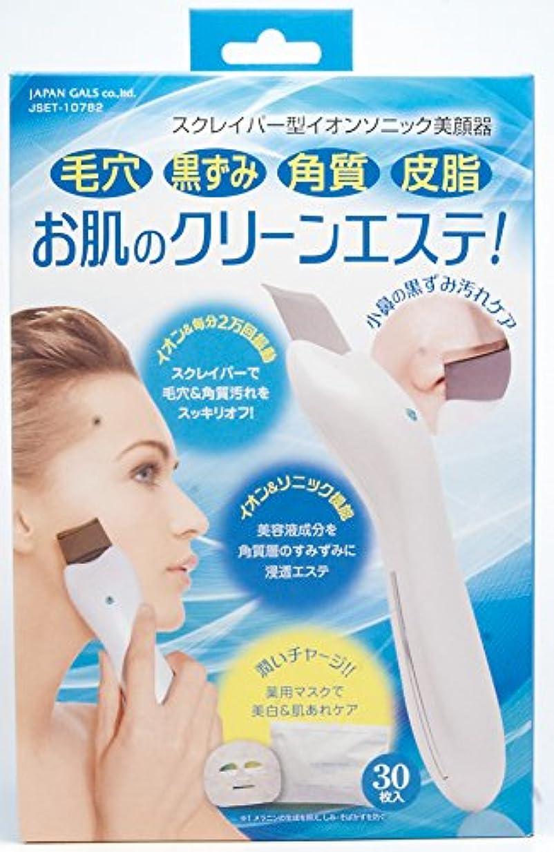 保存頬パニックお肌つるりんクリーナーセット(お肌つるりんクリーナー×1 デイリーマスク30P(N)×1)