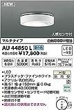 コイズミ照明 人感センサ付薄型軒下シーリング マルチタイプ 白熱球60W相当 昼白色 ファインホワイト AU44850L