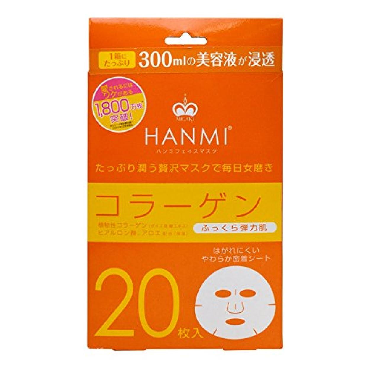 見かけ上価値のない意気揚々MIGAKI ハンミフェイスマスク コラーゲン 20枚入り