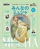 ぶらぶら美術・博物館 プレミアムアートブック/特別編集 みんなのミュシャ Special (カドカワエンタメムック)