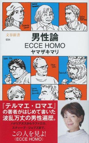 男性論 ECCE HOMOの詳細を見る