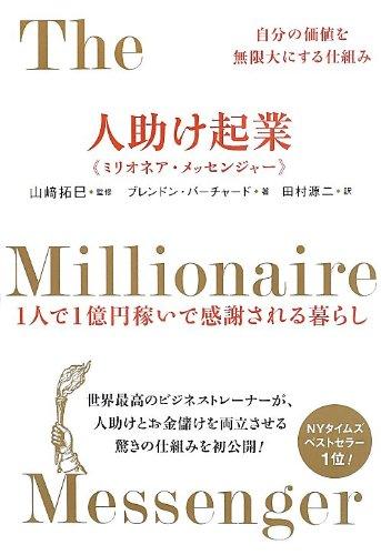 自分の価値を無限大にする仕組み 人助け起業<<ミリオネア・メッセンジャー>> 1人で1億円稼いで感謝される暮らしの詳細を見る
