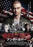 アンダーカバー [DVD]