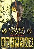 学忍 GAKUNIN[DVD]