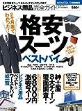 ビジネス用品完全ガイド—格安スーツベストバイ— (100%ムックシリーズ)