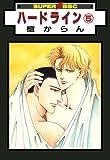 ハードライン(5) (スーパービーボーイコミックス)