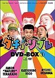 ダチョ・リブレDVD-BOX vol.1