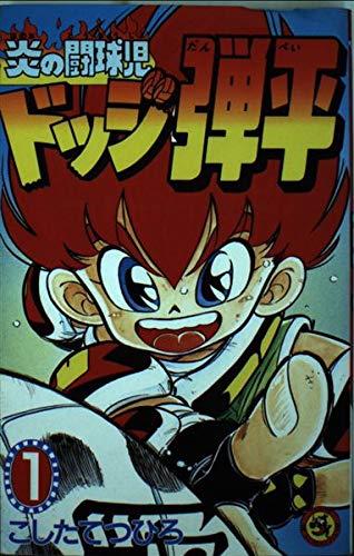 炎の闘球児 ドッジ弾平 (1) (てんとう虫コミックス)の詳細を見る