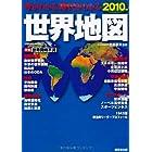 今がわかる時代がわかる世界地図 2010年版 (SEIBIDO MOOK)