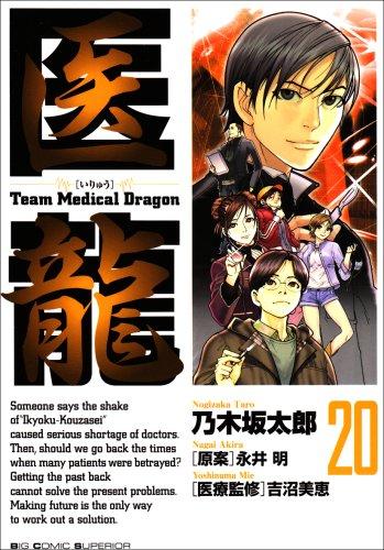 医龍 20 (ビッグコミックス)の詳細を見る