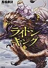 ライドンキング ~4巻 (馬場康誌)