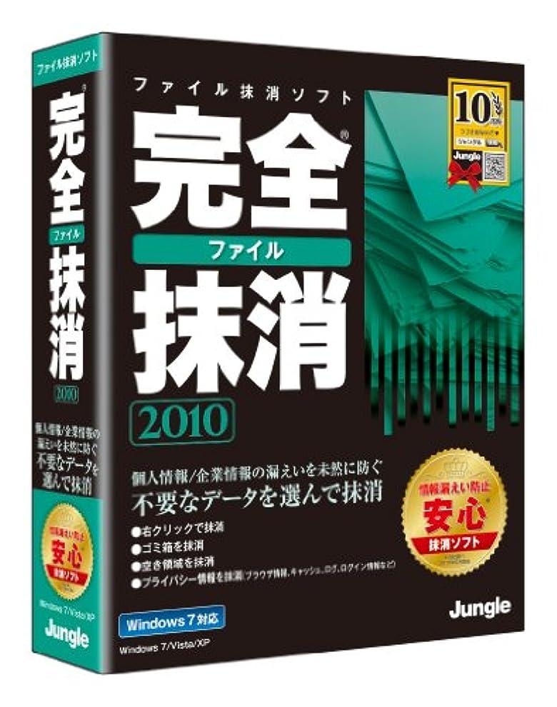 タール簿記係不承認完全ファイル抹消2010