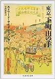 東京 下町山の手 (ちくま学芸文庫)