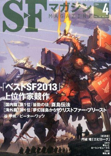 S-Fマガジン 2014年 04月号 [雑誌]の詳細を見る