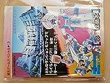大貝獣物語 公式ガイドブック 覇王ゲークスペシャル 19