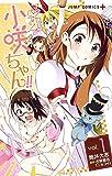 マジカルパティシエ小咲ちゃん!! 1 (ジャンプコミックス)