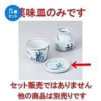 5個セット 山水薬味皿 [ 8.7 x 1.5cm ]【 そば用品 】 【 料亭 旅館 麺 和食器 飲食店 業務用 】