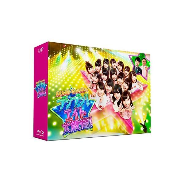 AKB48 チーム8のブンブン! エイト大放送 ...の商品画像