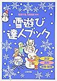 雪遊び達人ブック―遊び・造形・実験・観察