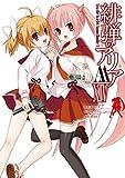 緋弾のアリアAA XIV (デジタル版ヤングガンガンコミックス)