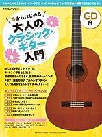 今からはじめる大人のクラシック・ギター入門 【CD付】 (ヤマハムックシリーズ)