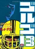 ゴルゴ13 (40) (SPコミックス)