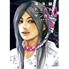 横浜線ドッペルゲンガー 4 (ヤングジャンプコミックス)