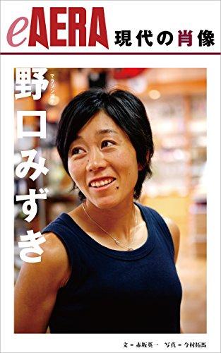 現代の肖像 野口みずき eAERA (朝日新聞出版)